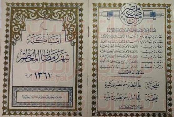 إمساكية رمضانية بتاريخ 1 رمضان 1367 الموافق 7 يوليو 1948 م