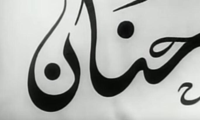 فيلم حنان