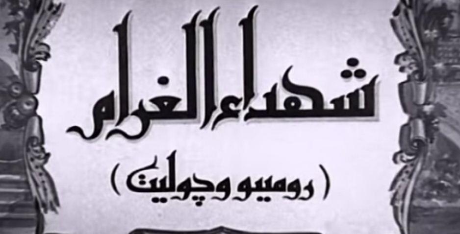 فيلم شهداء الغرام