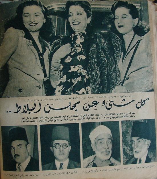 الصحف تشير الى اجتماع مجلس البلاط لأتخاذ قرار ضد الملكة نازلى والاميرة فتحية