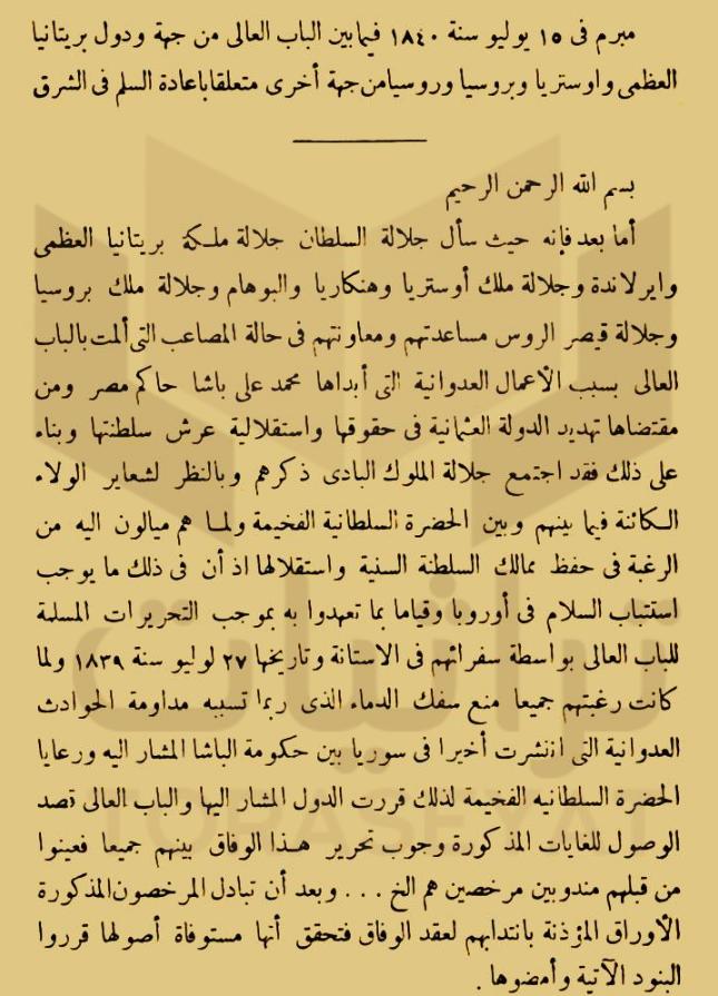 معاهدة لندن ص 1