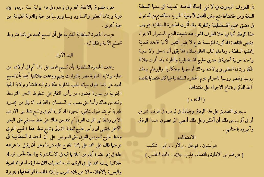 الجيش المصري .. النشأة والتكوين والعقيدة القتالية .. التداعيات الاجتماعية (الجزء الثاني)