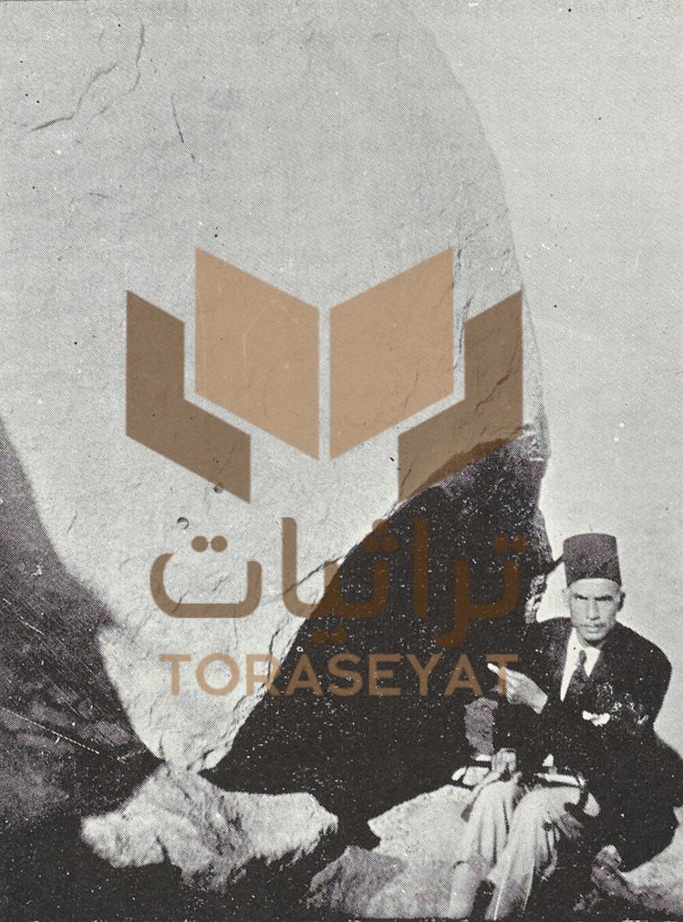 مدخل غار ثور ويظهر في الصورة أحمد صابر ناظر تكية مكة