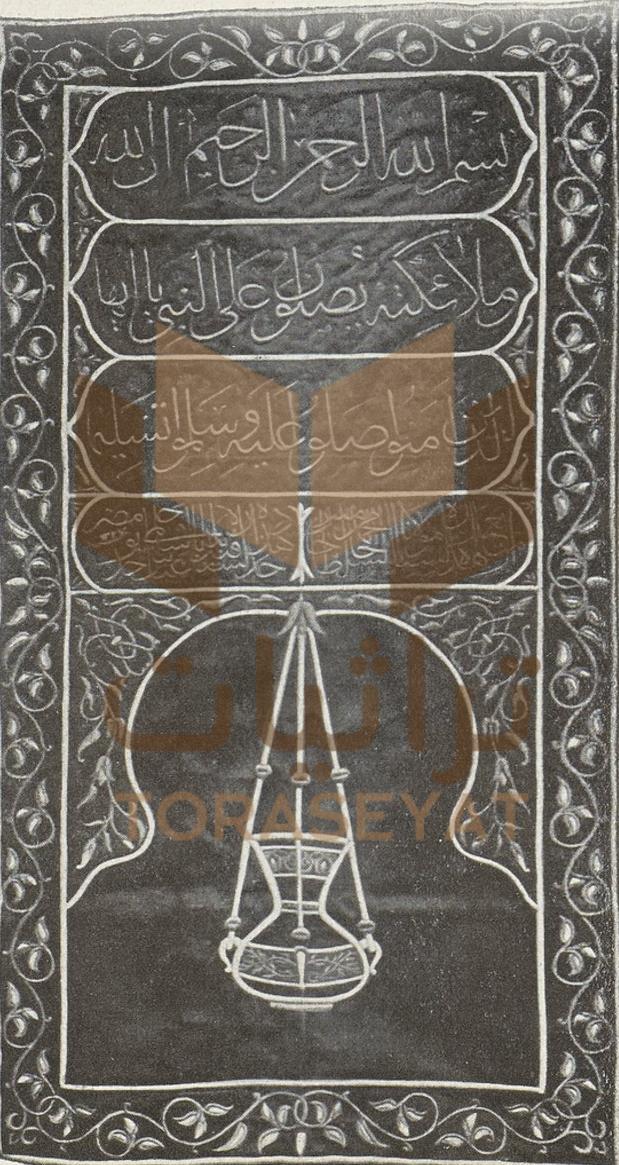 ستارة باب منبر المسجد الحرام