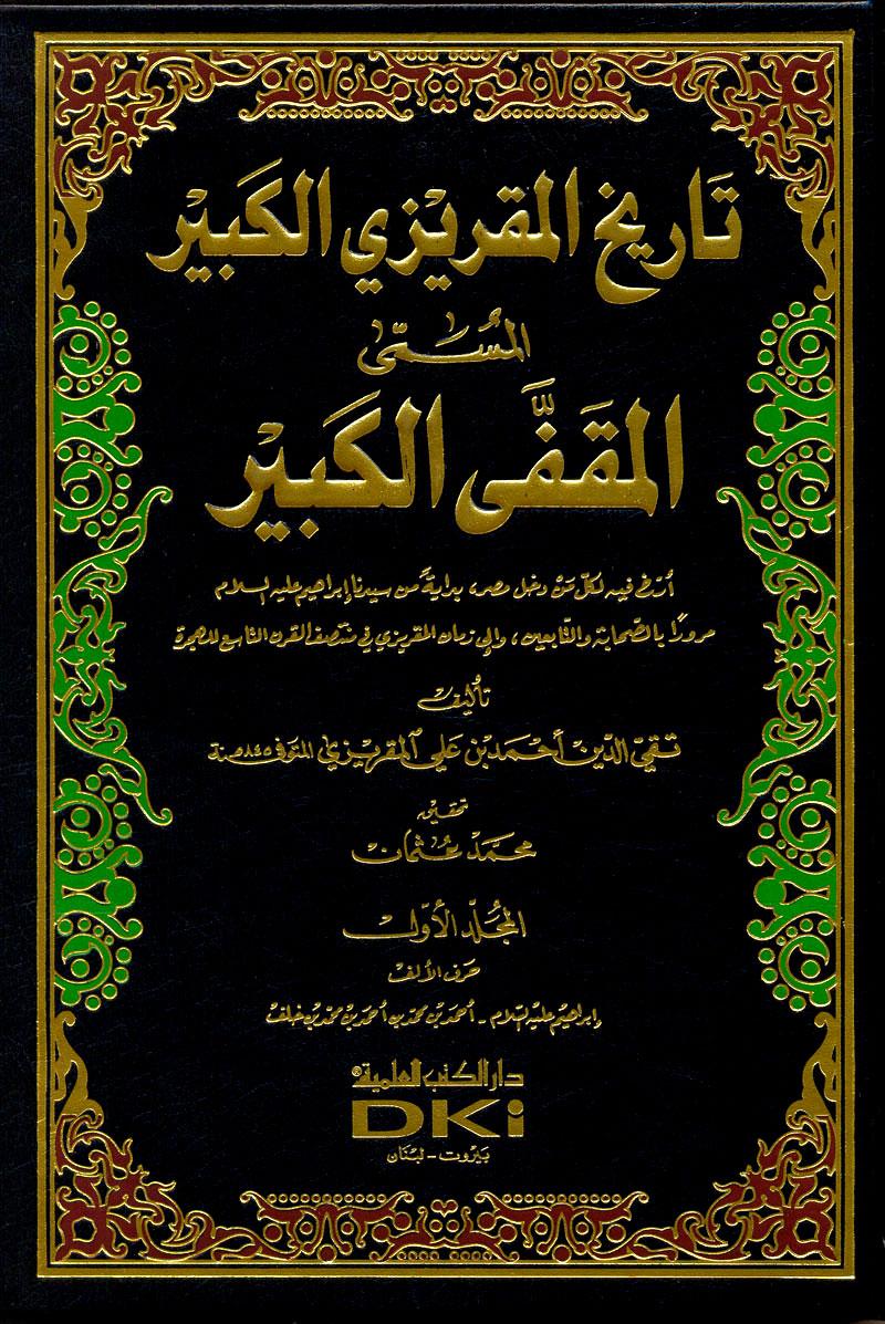 غلاف كتاب المقريزي