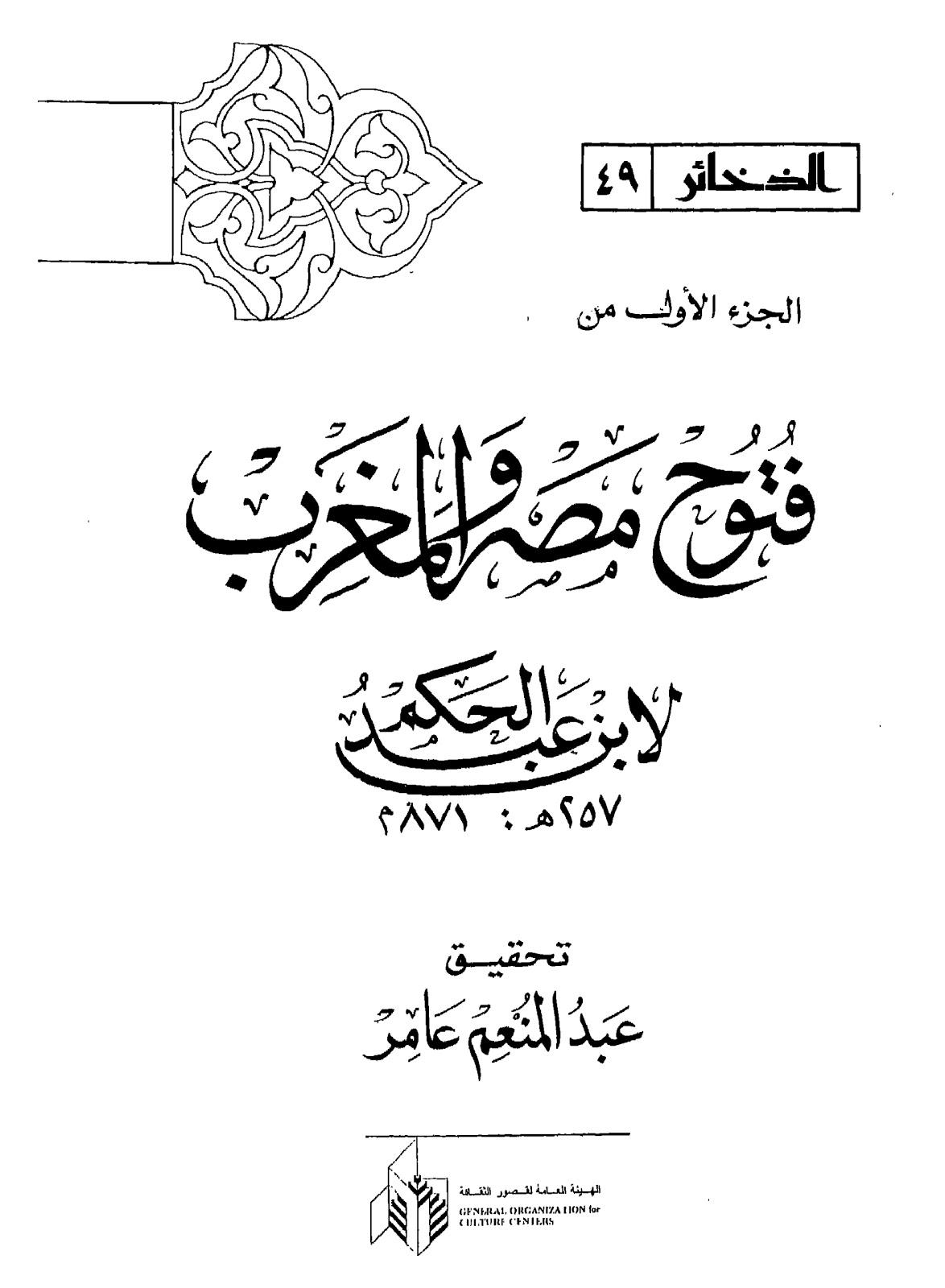 كتاب فتوح مصر و المغرب
