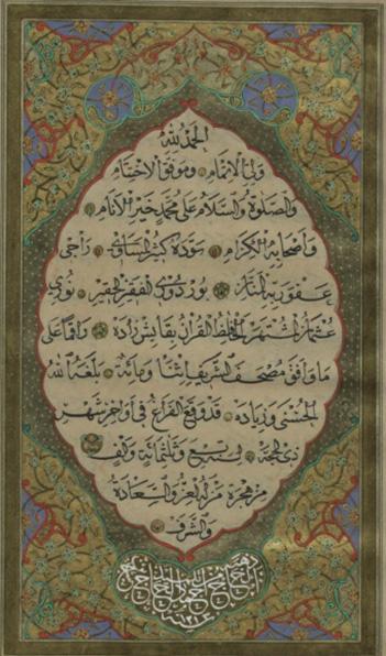 مصحف الشيخ حافظ عثمان