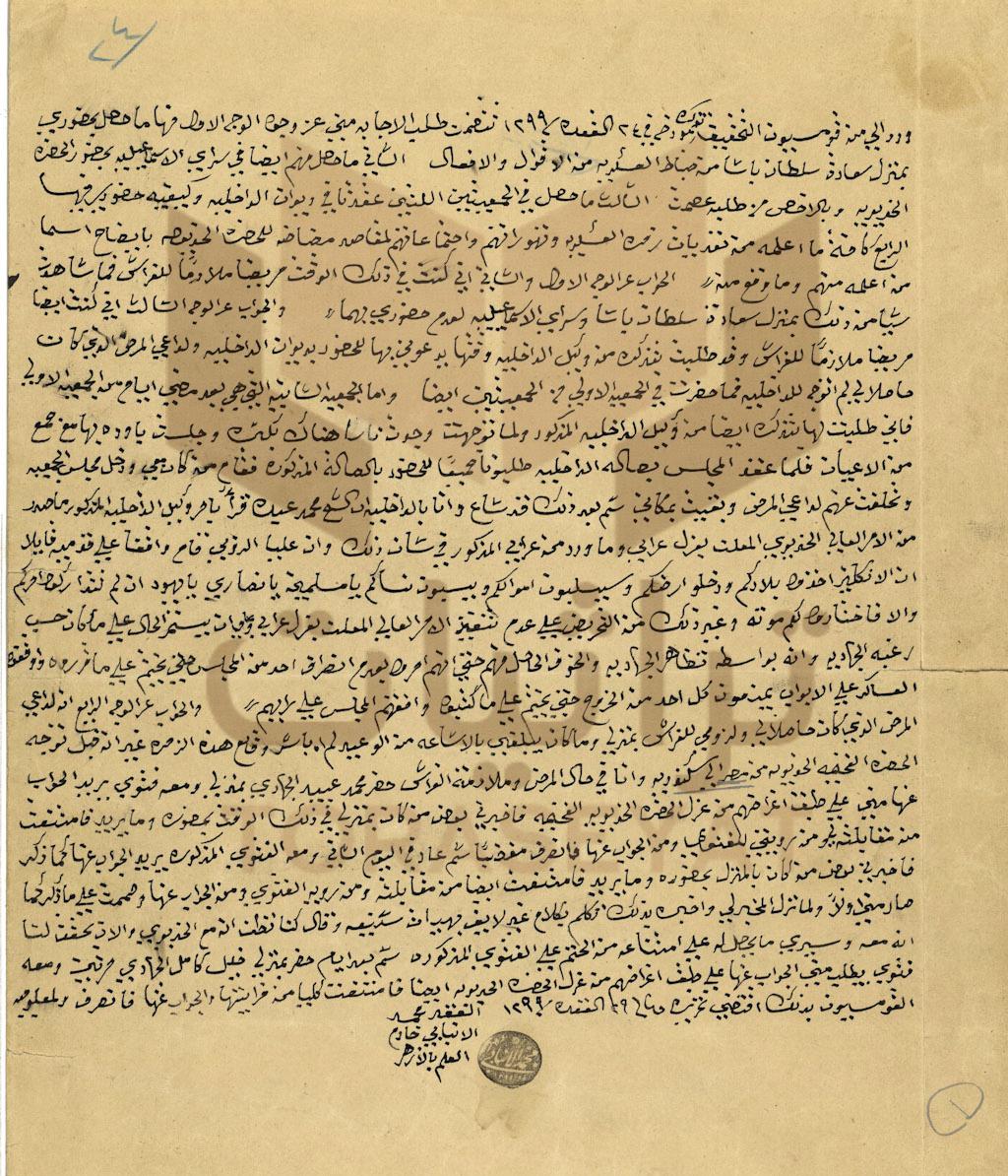 وثيقة التحقيق مع الشيخ الإنبابي بسبب اشتراكه في الثورة العرابية