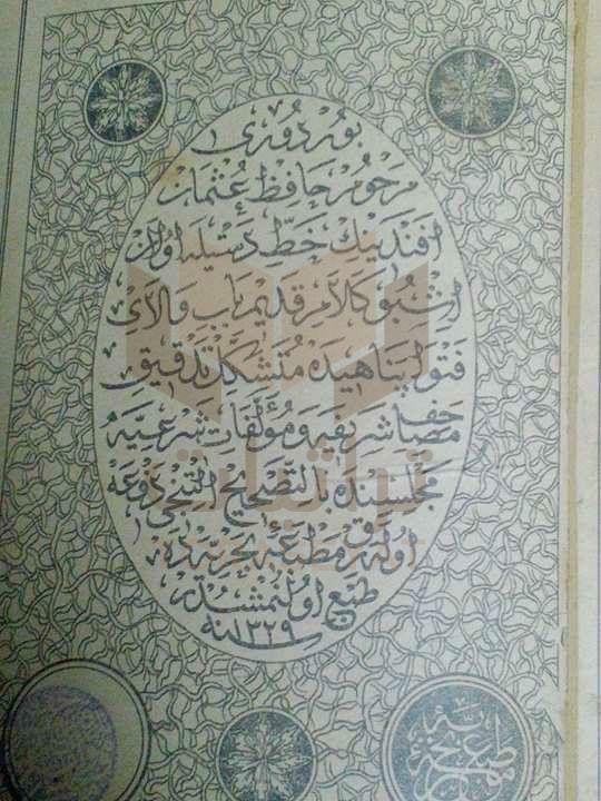 مصحف تركي سنة 1911 م - حصري لـ تراثيات