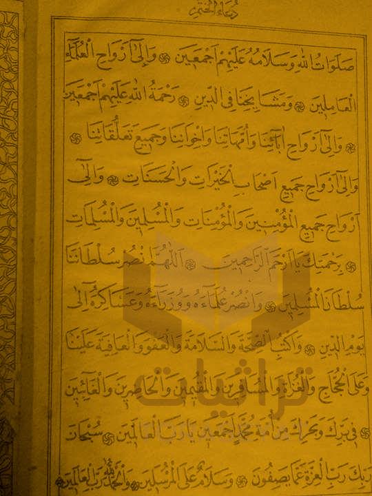 مصحف تركي بخط حافظ عثمان سنة 1911 م - حصري لـ تراثيات