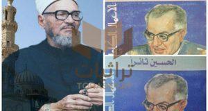 """""""بالوثائق"""" : الأزهر لم يمنع مسرحية """" ثأر الله .. الحسين ثائراً وشهيداً """""""