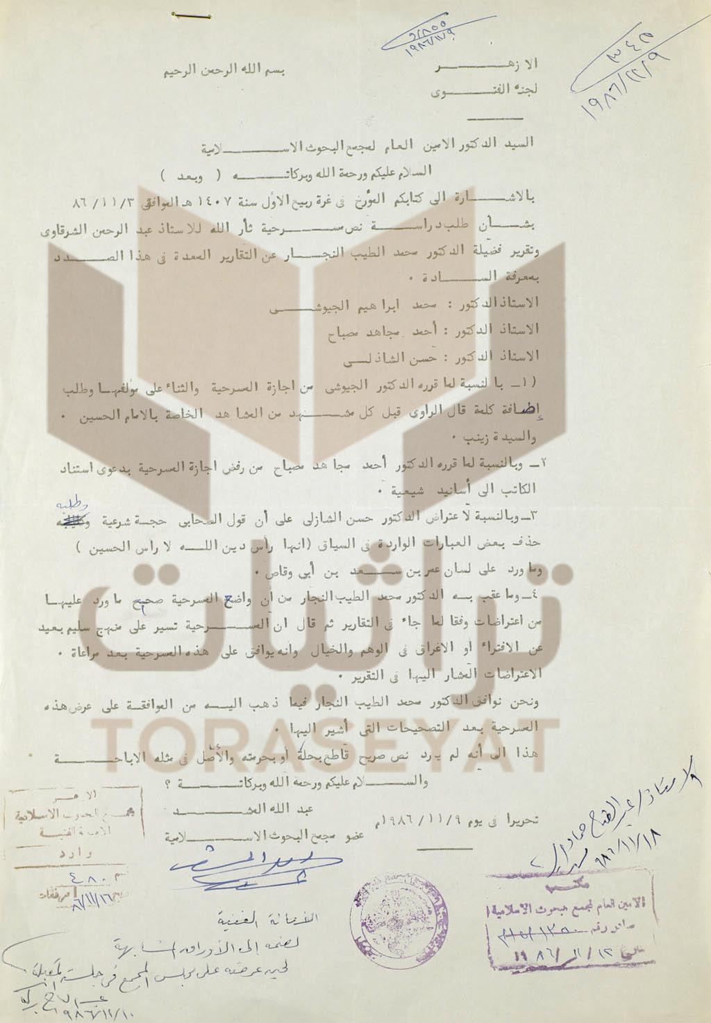 الأزهر يوافق على عرض مسرحية ثأر الله سنة 1986 م