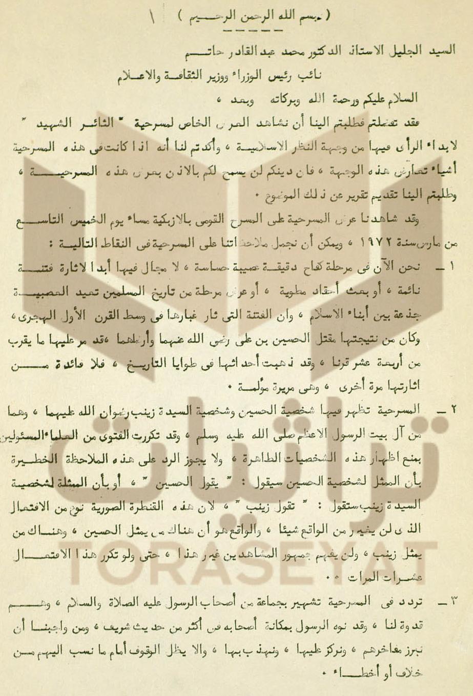 تقرير الأزهر لـ عبدالقادر حاتم الذي يشير إلى تجسيم الحسين