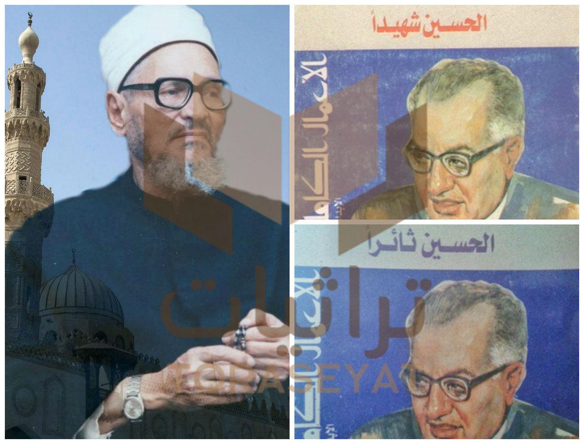 ثأر الله .. الحسين ثائراً وشهيداً حقيقة المنع