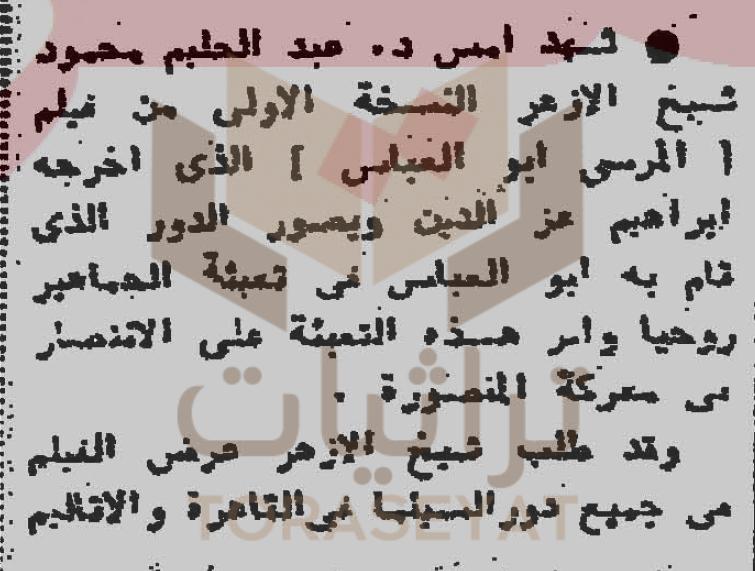 خبر بجريدة الأهرام عن فيلم المرسي أبو العباس