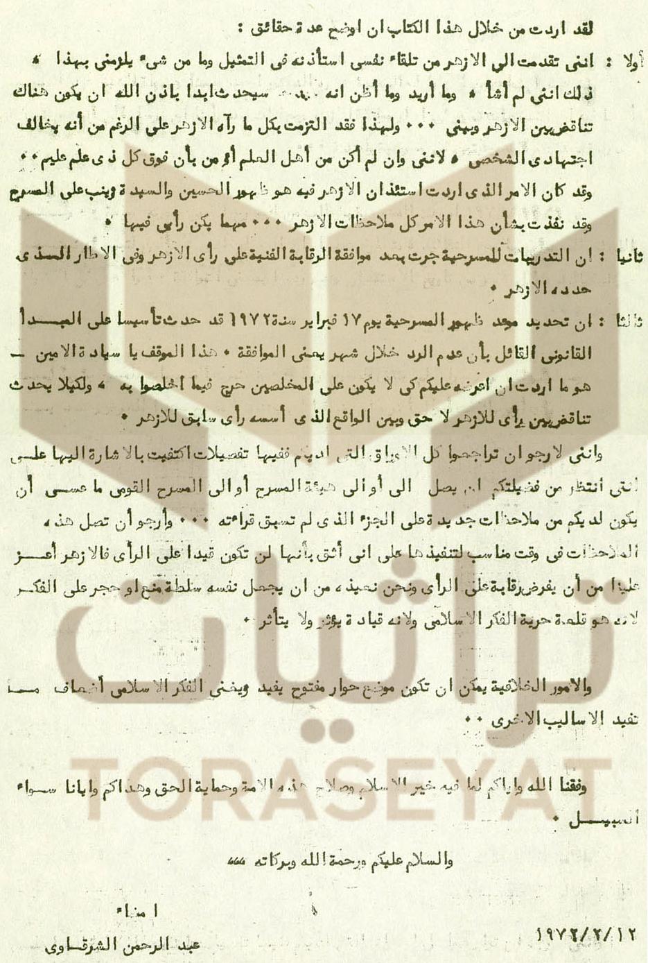 رد عبدالرحمن الشرقاوي في 12 فبراير 1972 م على تقرير الأزهر