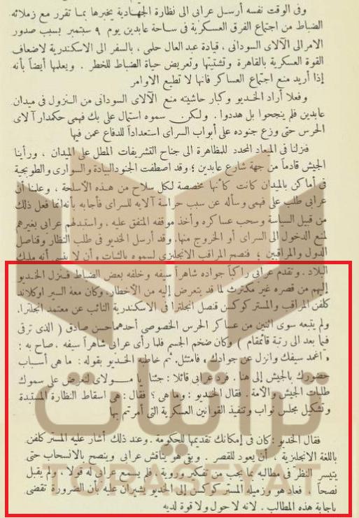 مذكرات أحمد شفيق باشا عن وقفة عرابي