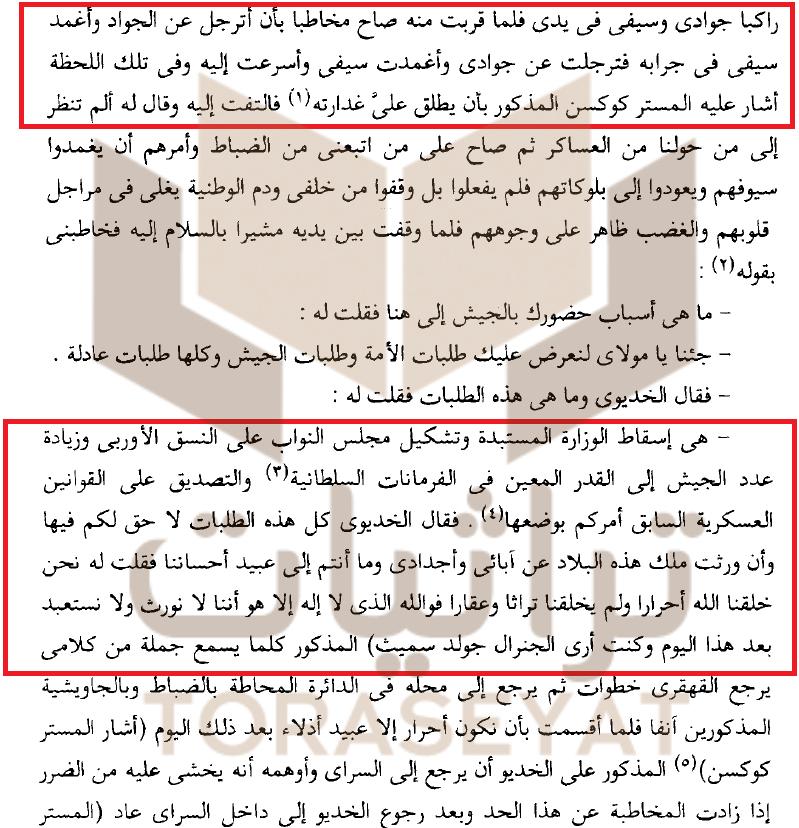 مذكرات أحمد عرابي باشا عن وقفة عابدين