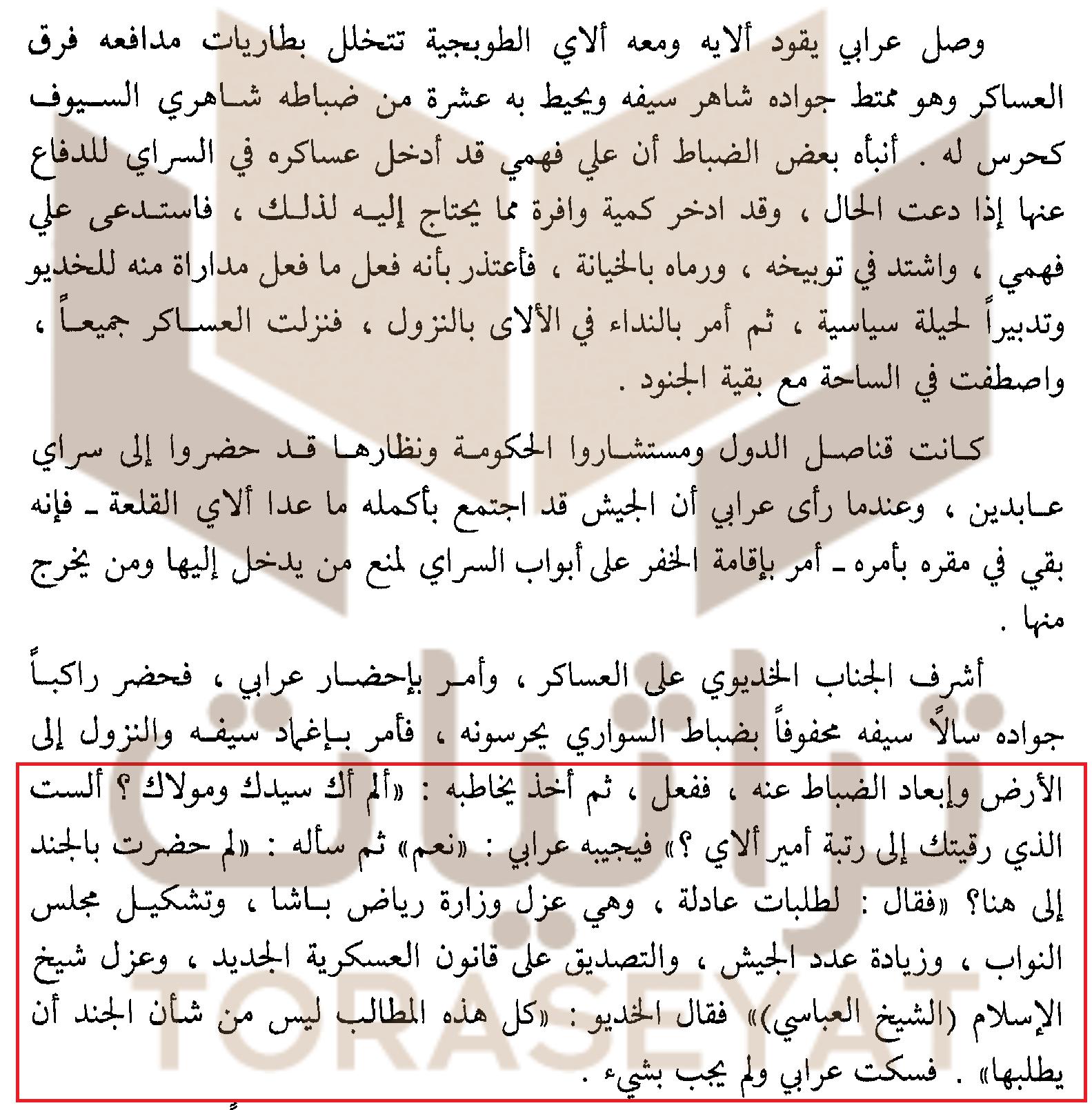 من مذكرات الشيخ محمد عبده بشأن حركة أحمد عرابي