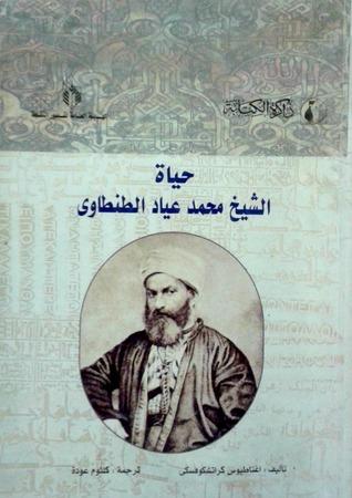 كتاب حياة الشيخ محمد عياد الطنطاوى