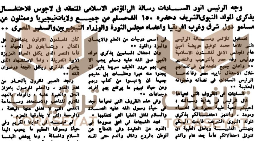 الأهرام عدد 24 مارس سنة 1975 م