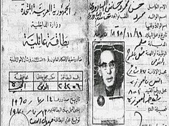 البطاقة الشخصية للفنان حسن البارودي