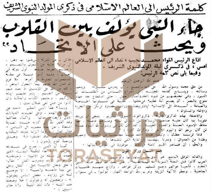 جريدة الأخبار عدد يوم 19 نوفمبر سنة 1952 م