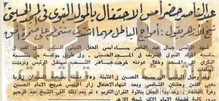 خبر حضور الرئيس عبدالناصر لحفل المولد النبوي