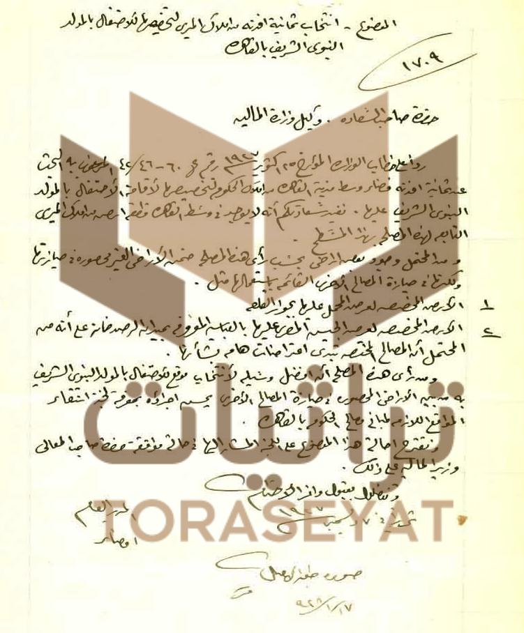 خطاب إلى وكيل وزارة المالية بخصوص انتخاب 8 أفندة من أملاك الميري لتخصيصها للاحتفال بالمولد النبوى