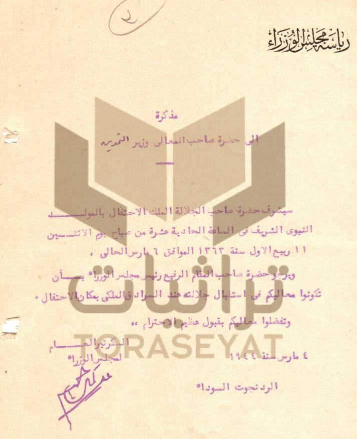خطاب لوزير التموين بشأن الاحتفال بالمولد النبوي وحضور الملك فاروق