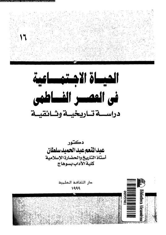 غلاف كتاب الحياة الاجتماعية في العصر الفاطمي
