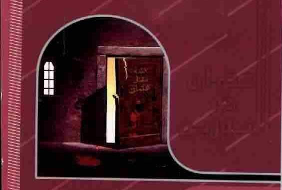 قتل عثمان - رسمة تعبيرية