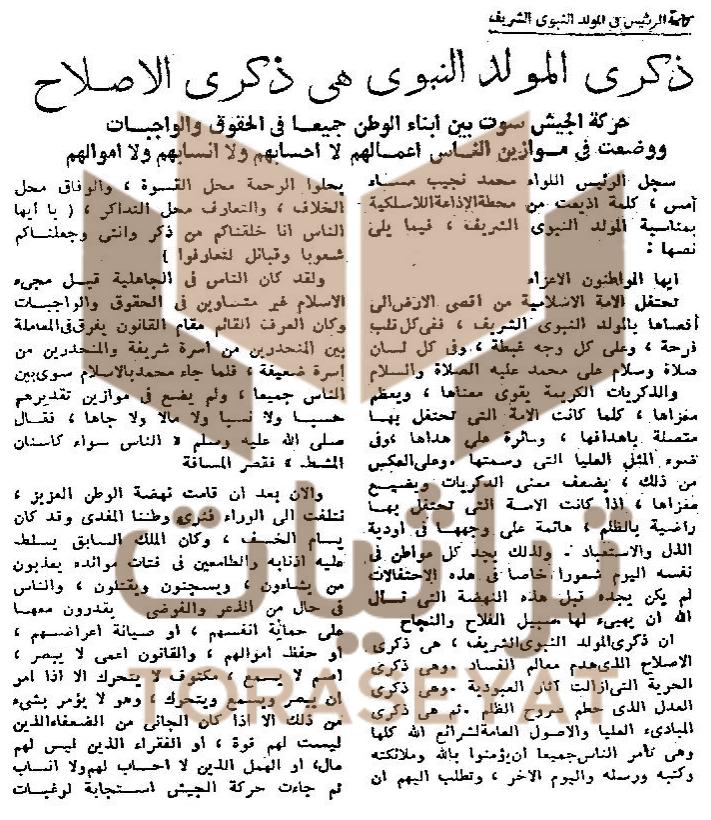 كلمة اللواء محمد نجيب سنة 1952 م بمناسبة المولد النبوي