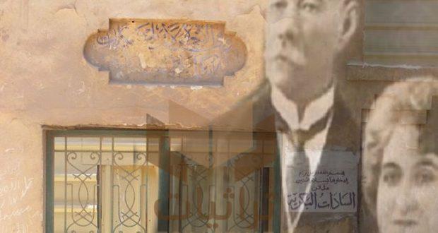 مدافن البكرية - سعد وصفية زغلول
