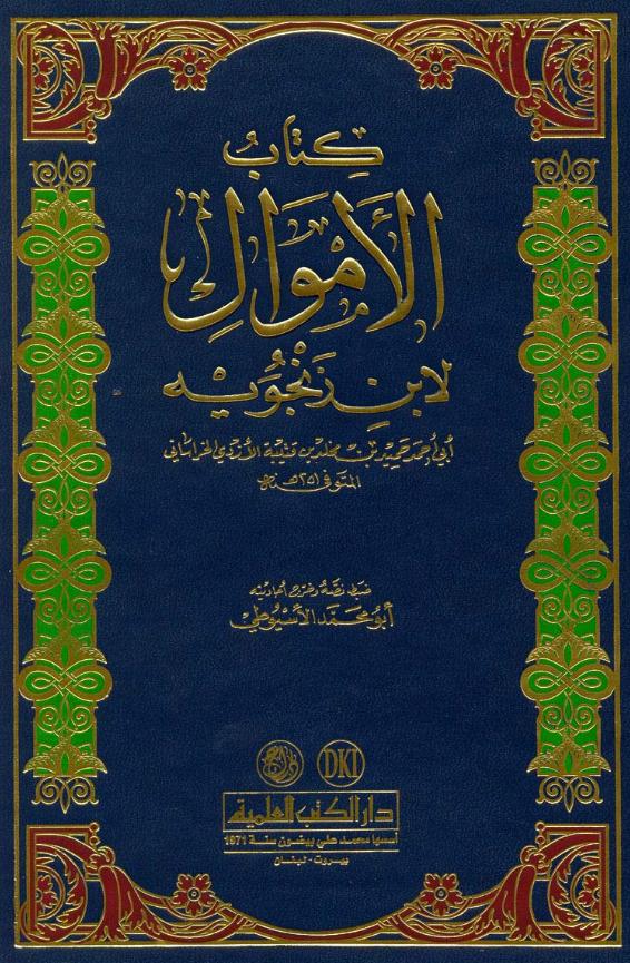 غلاف كتاب الأموال لـ بن زنجويه