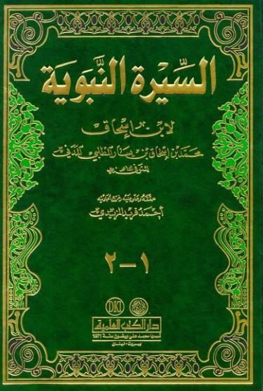 غلاف كتاب سيرة بن إسحاق