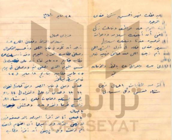 خطاب بتاريخ 28 مايو سنة 1948 م