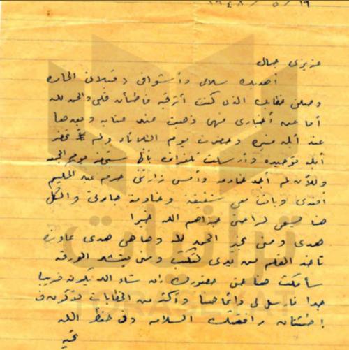 خطاب بتاريخ 9 مايو سنة 1948 م