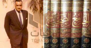 صحيح البخاري و عبدالناصر