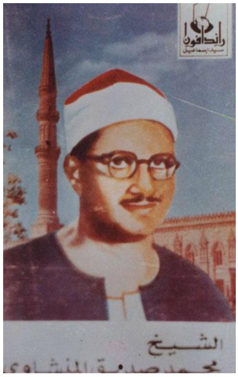 غلاف إحدى شرائط الكاسيت القديمة بصوت الشيخ محمد صديق المنشاوي