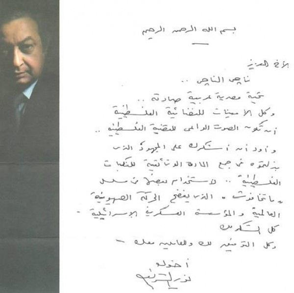 رسالة نور الشريف لـ سفارة فلسطين