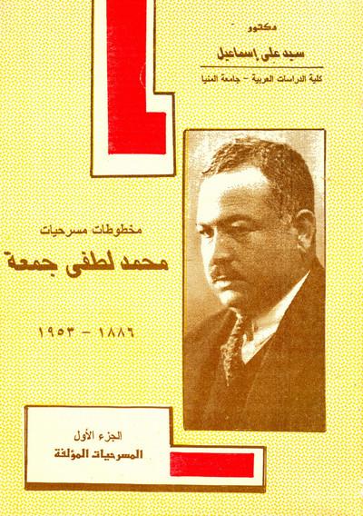 غلاف كتاب مخطوطات محمد لطفي جمعة