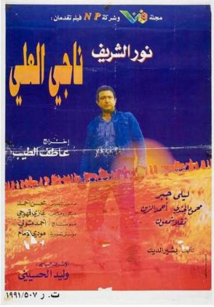 أفيش فيلم ناجي العلي