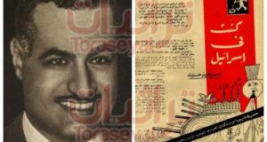 المقال الذي أنقذ جمال عبدالناصر من الإحراج