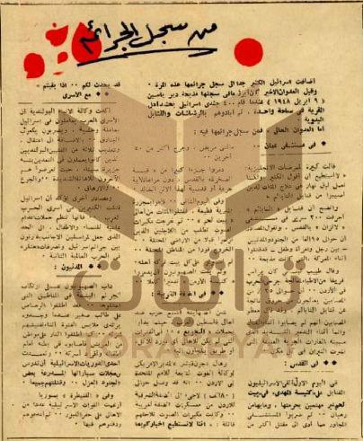 جرائم إسرائيل - عدد صحفي في يوليو 1967 م