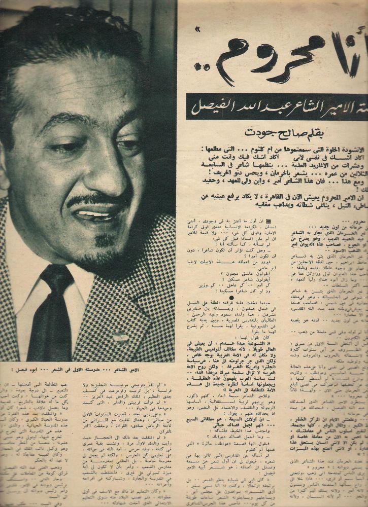 حوار قديم مع الأمير عبدالله الفيصل