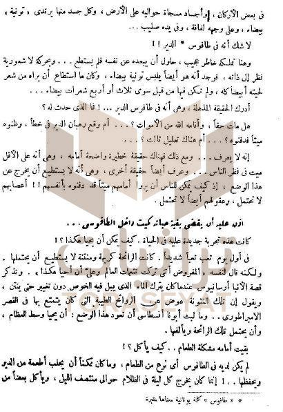 ص 2 من قصة أبونا أنسطاسي بعد نشرها لأول مرة سنة 1965 م