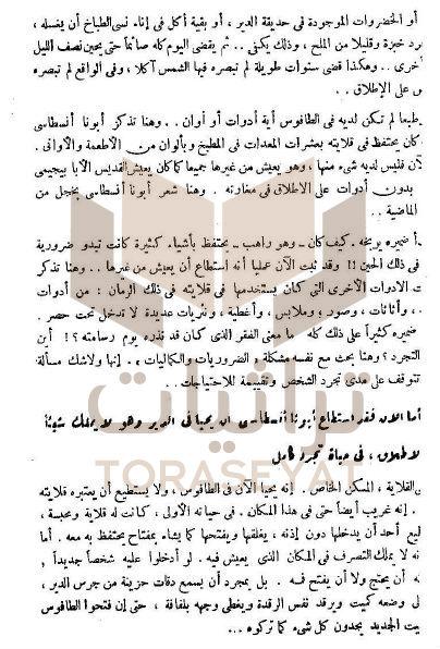 ص 3 من قصة أبونا أنسطاسي بعد نشرها لأول مرة سنة 1965 م