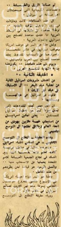 ص 3 من مقال إبراهيم عزت
