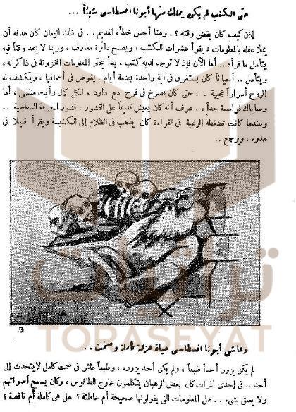 ص 4 من قصة أبونا أنسطاسي بعد نشرها لأول مرة سنة 1965 م